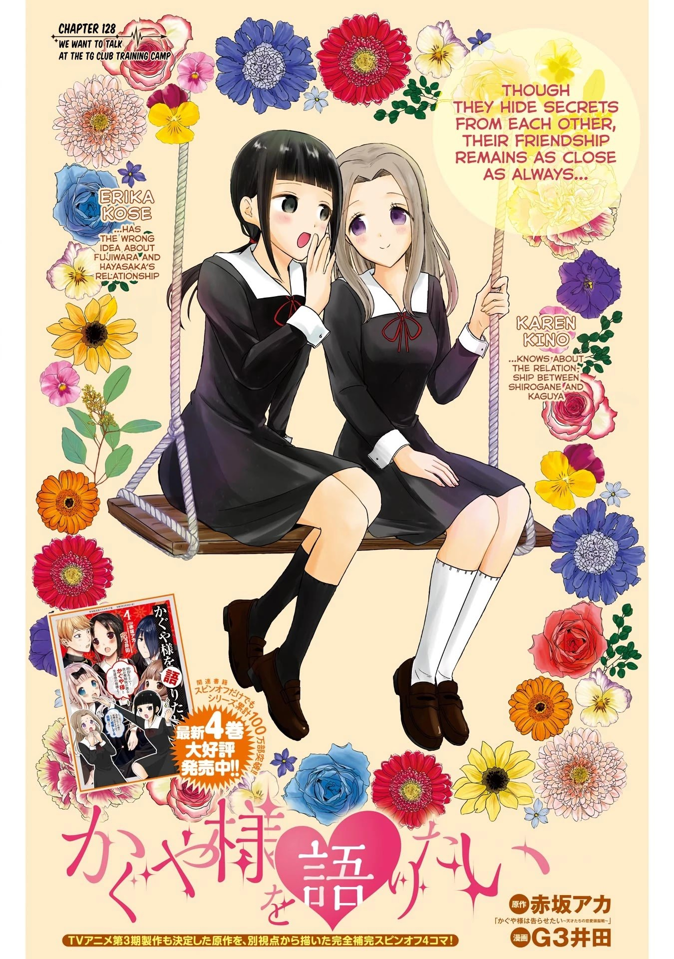 Manga We Want to Talk About Kaguya - Chapter 128 Page 1