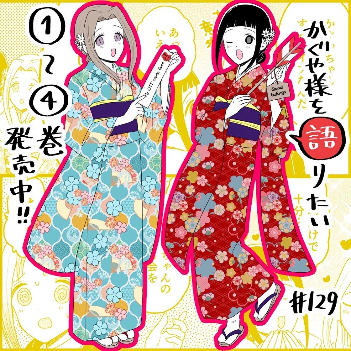 Manga We Want to Talk About Kaguya - Chapter 129 Page 1