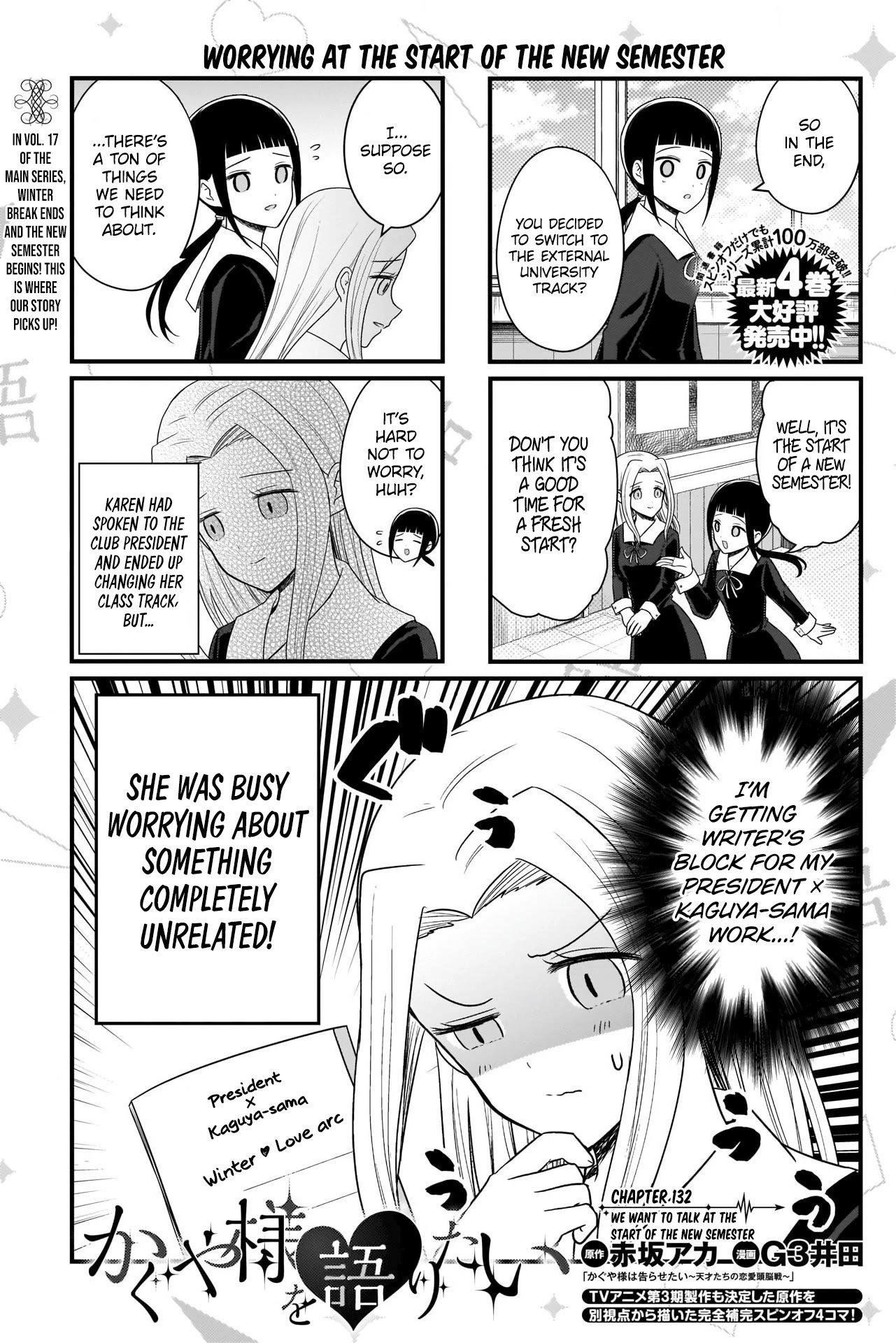 Manga We Want to Talk About Kaguya - Chapter 132 Page 1