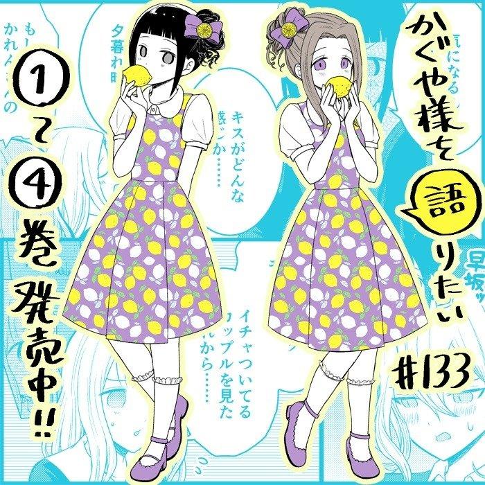 Manga We Want to Talk About Kaguya - Chapter 133 Page 1