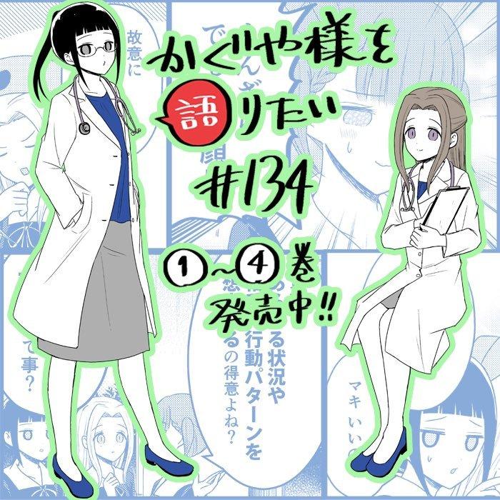 Manga We Want to Talk About Kaguya - Chapter 134 Page 1