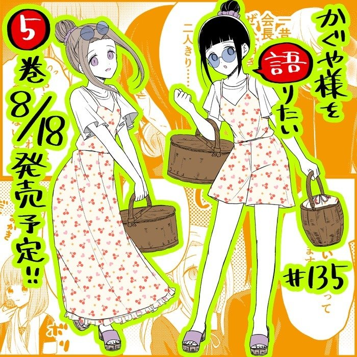 Manga We Want to Talk About Kaguya - Chapter 135 Page 1