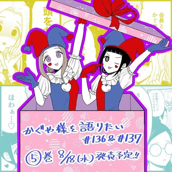 Manga We Want to Talk About Kaguya - Chapter 137 Page 1