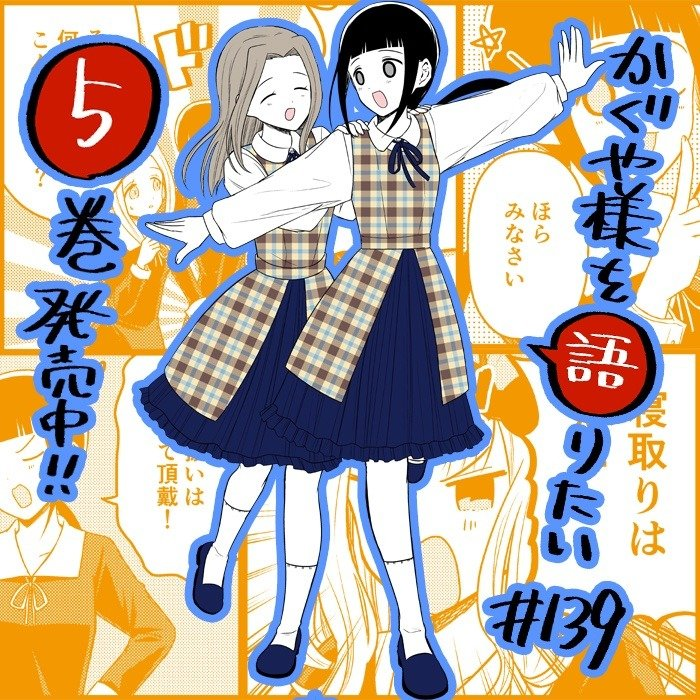 Manga We Want to Talk About Kaguya - Chapter 139 Page 1