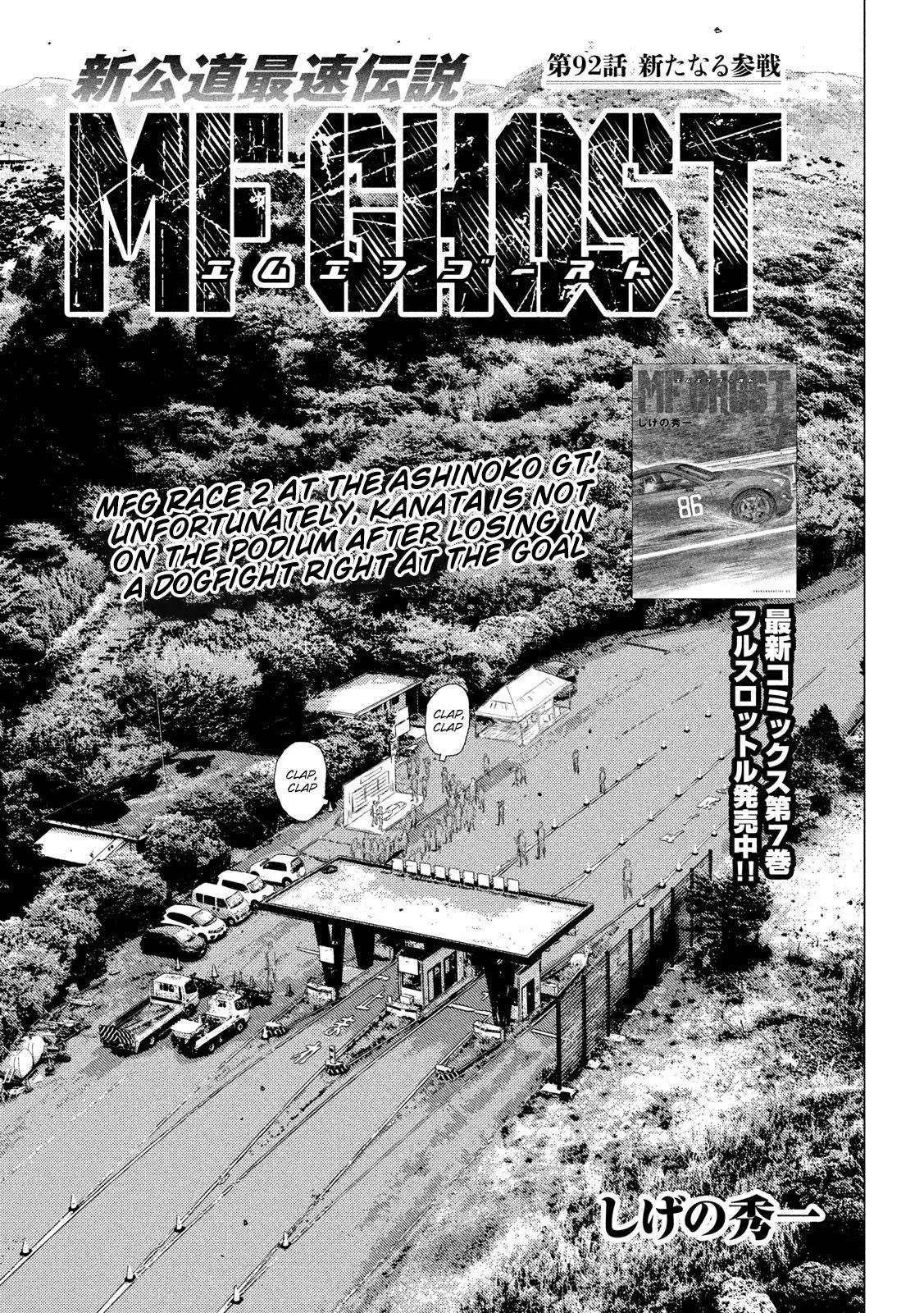 Manga MF Ghost - Chapter 92 Page 1