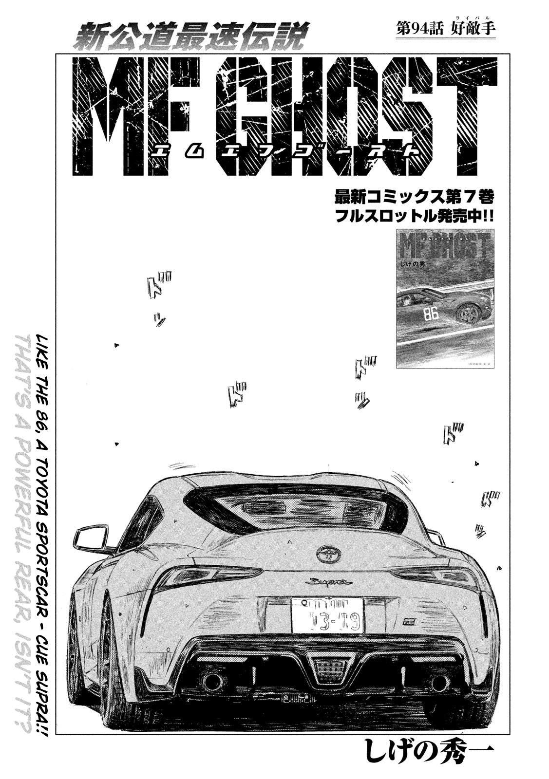 Manga MF Ghost - Chapter 94 Page 1