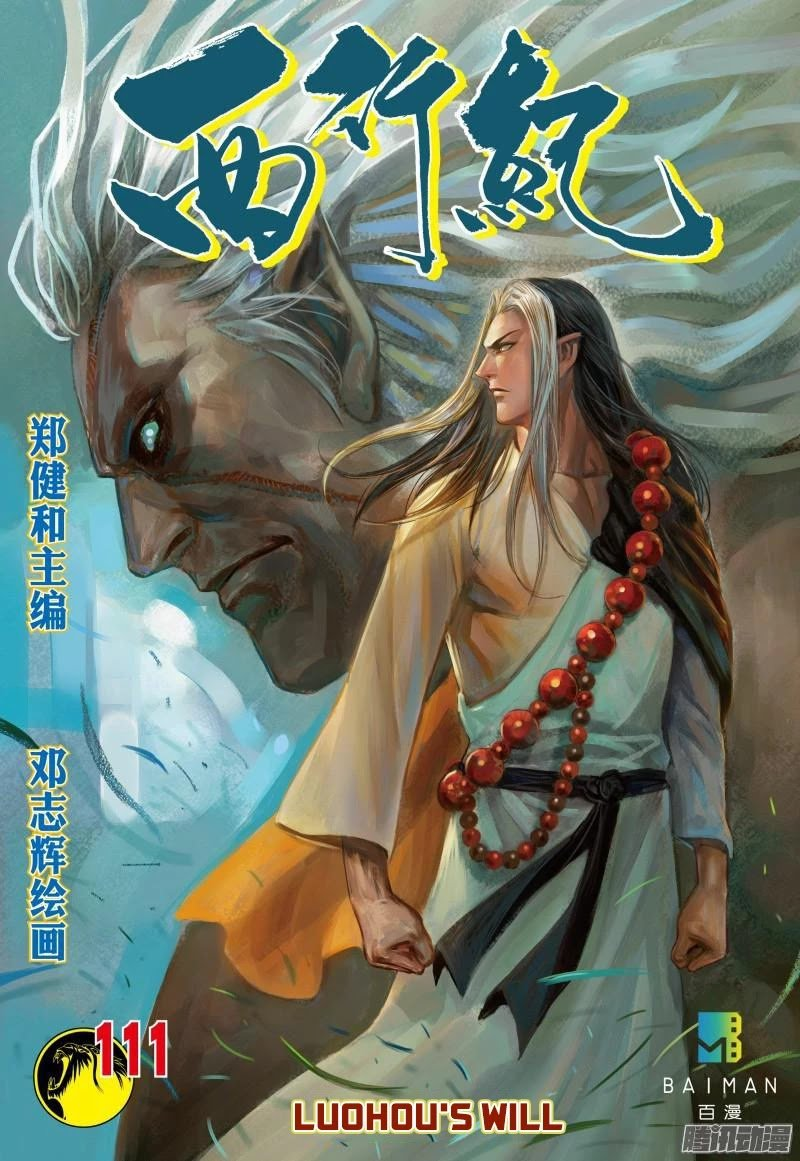 Manga Journey to the West (Zheng Jian He) - Chapter 111.5 Page 1