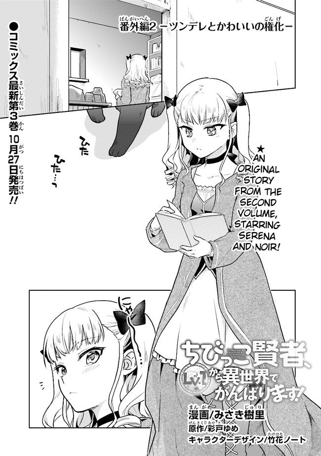 Manga The Small Sage Will Try Her Best In the Different World from Lv. 1! - Chapter 18.5 Page 2