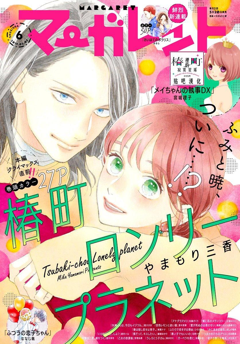 Manga Tsubaki-chou Lonely Planet - Chapter 76 Page 1