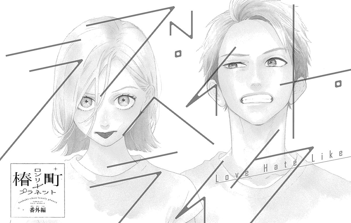 Manga Tsubaki-chou Lonely Planet - Chapter 77.1 Page 1