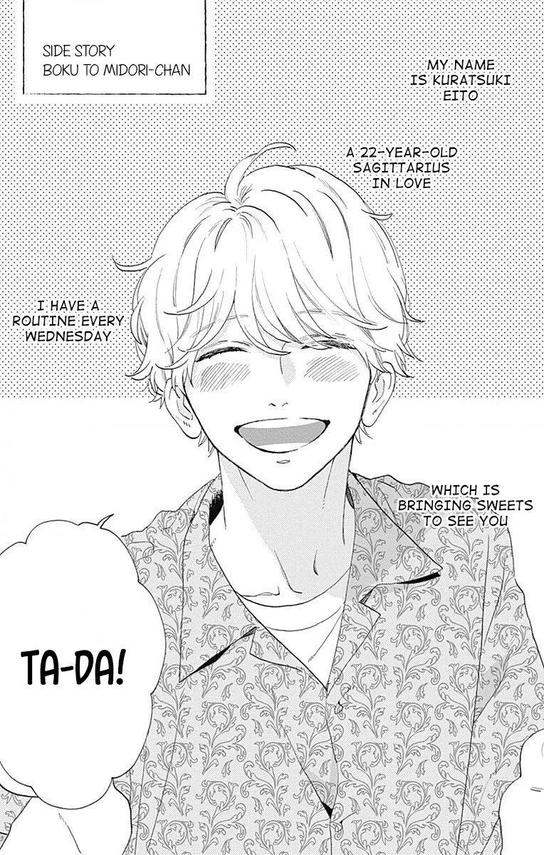 Manga Tsubaki-chou Lonely Planet - Chapter 77.2 Page 1