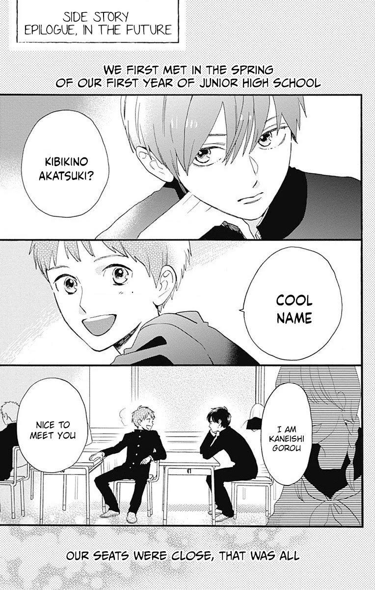 Manga Tsubaki-chou Lonely Planet - Chapter 77.4 Page 1
