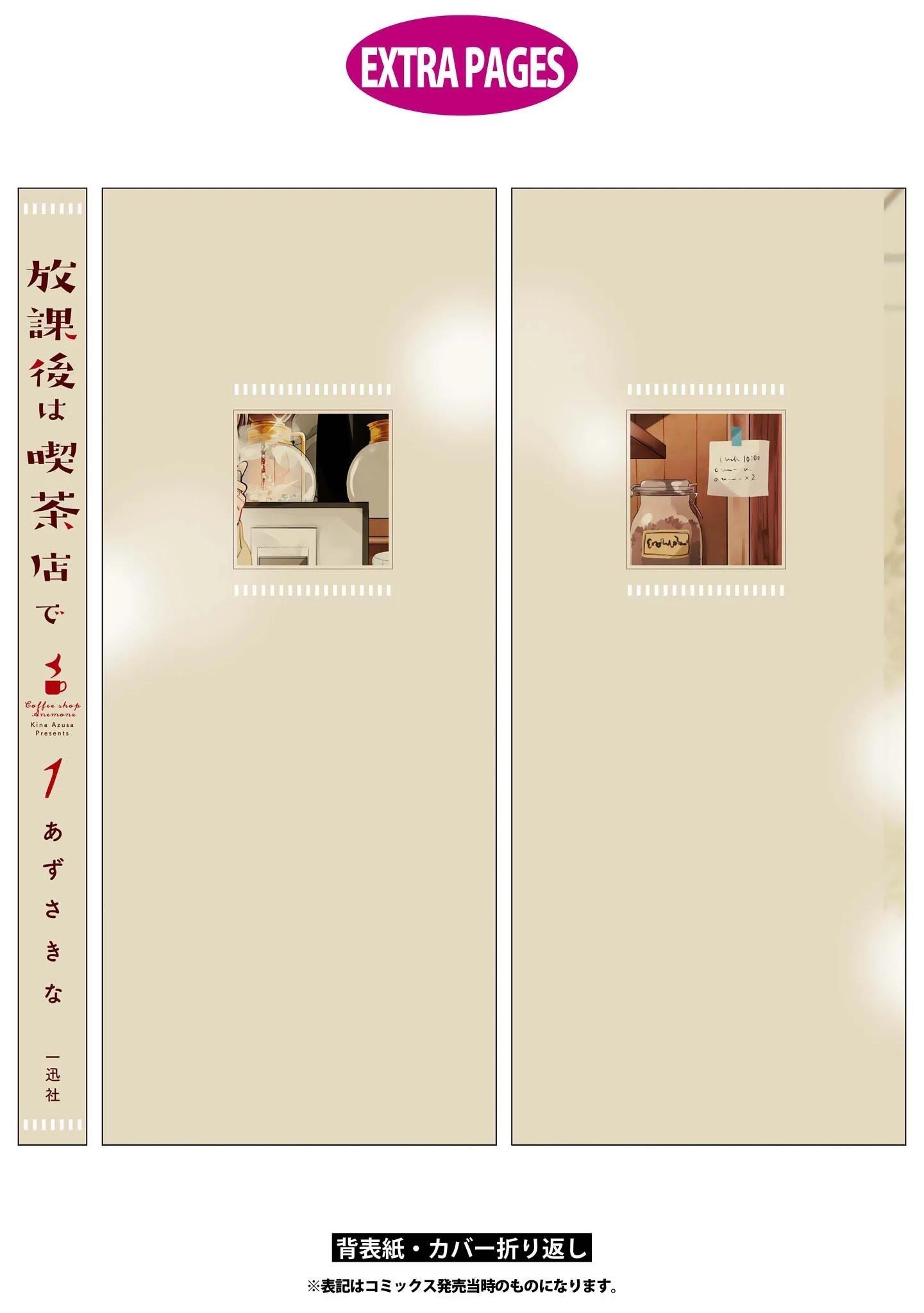 Manga Coffee shop Anemone - Chapter 7.5 Page 20