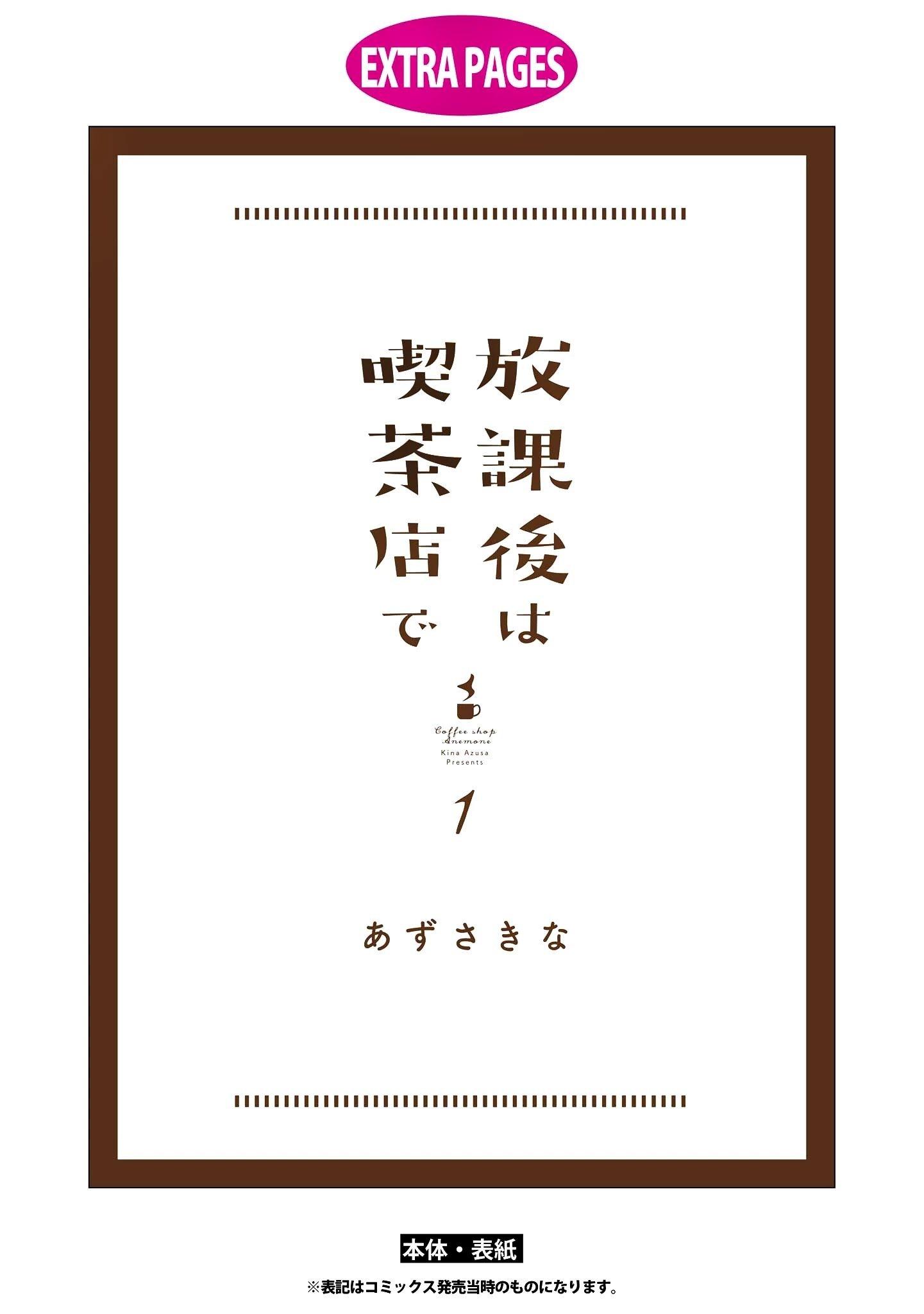 Manga Coffee shop Anemone - Chapter 7.5 Page 18