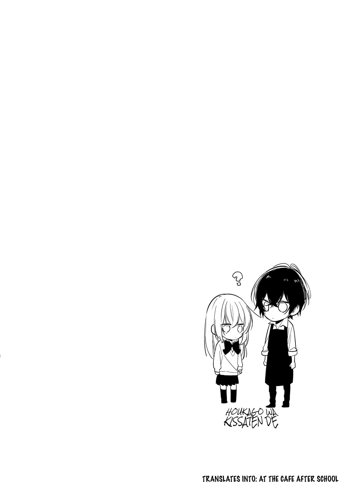 Manga Coffee shop Anemone - Chapter 14 Page 17