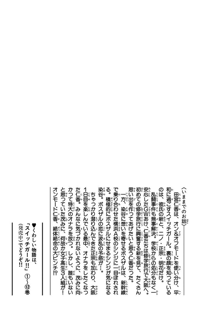 Manga Switch Girl!! - Chapter 76 Page 3