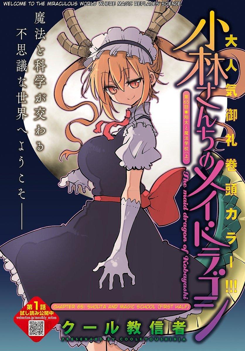 Manga Miss Kobayashi's Dragon Maid - Chapter 65 Page 1