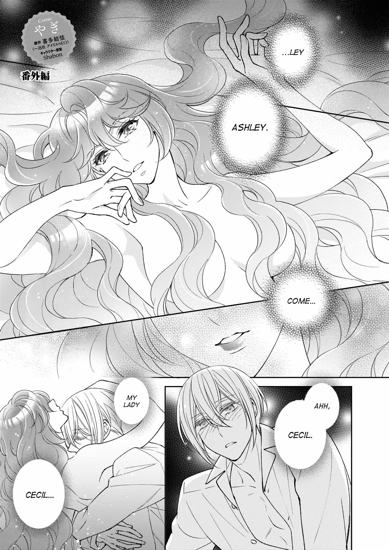 Manga The Result of Being Reincarnated is Having a Master-Servant Relationship with the Yandere Love Interest - Chapter 14 Page 1