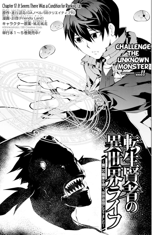 Manga Tensei Kenja no Isekai Raifu ~Daini no Shokugyo wo Ete, Sekai Saikyou ni Narimashita~ - Chapter 17 Page 2