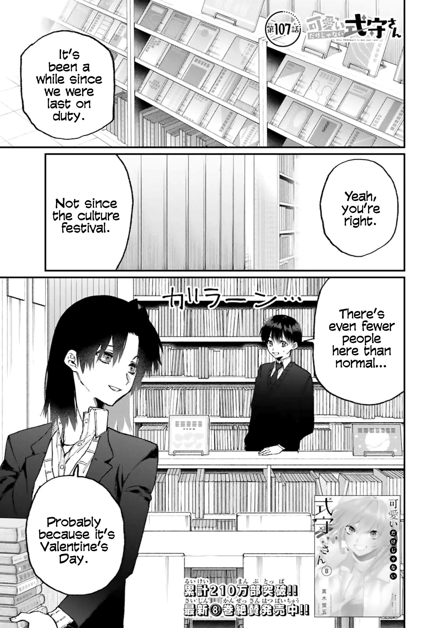 Manga That Girl Is Not Just Cute - Chapter 107 Page 1