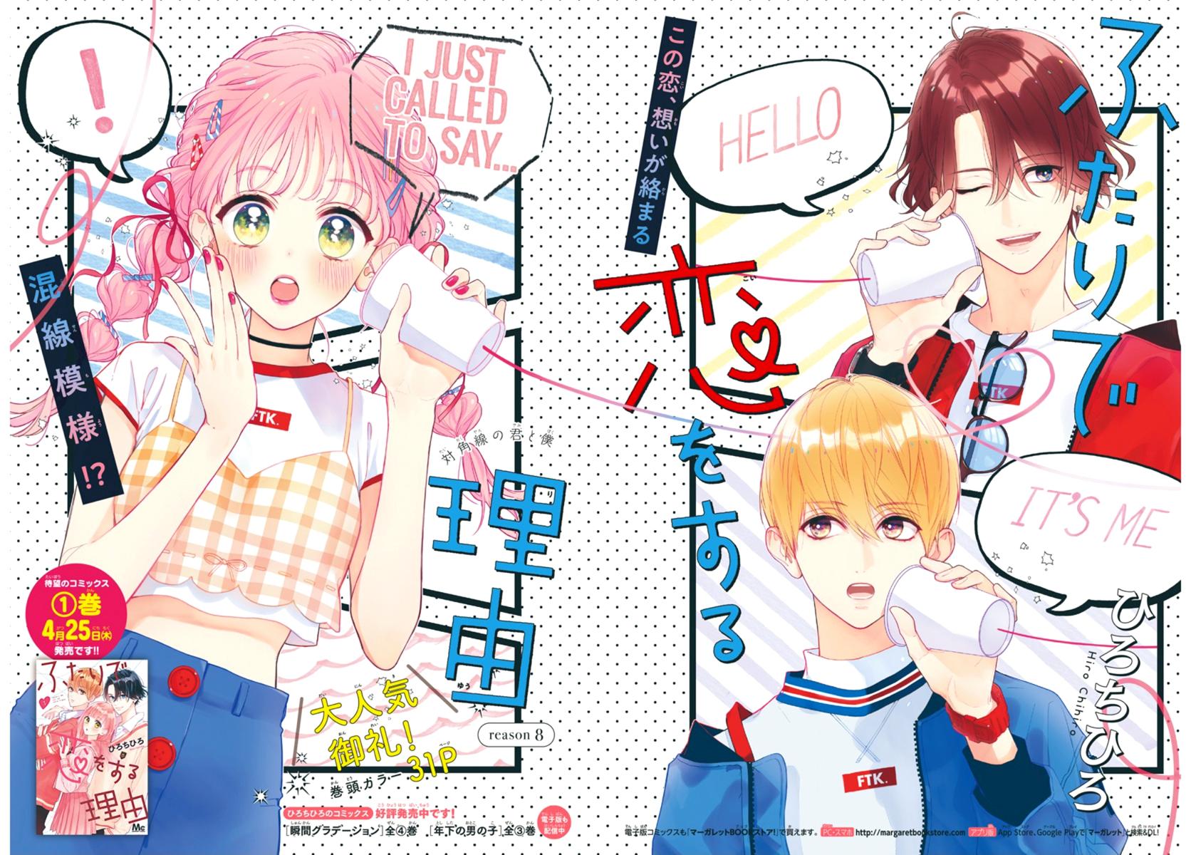 Manga Futari de Koi wo suru Riyuu - Chapter 8 Page 4
