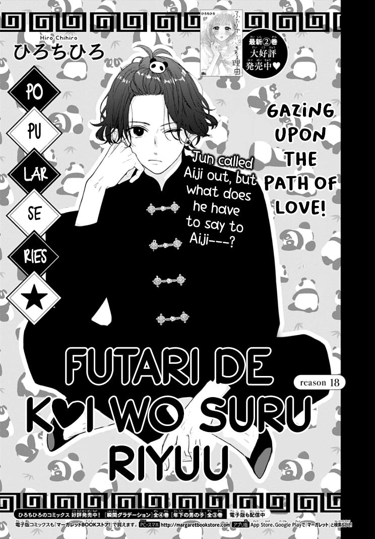 Manga Futari de Koi wo suru Riyuu - Chapter 18 Page 3
