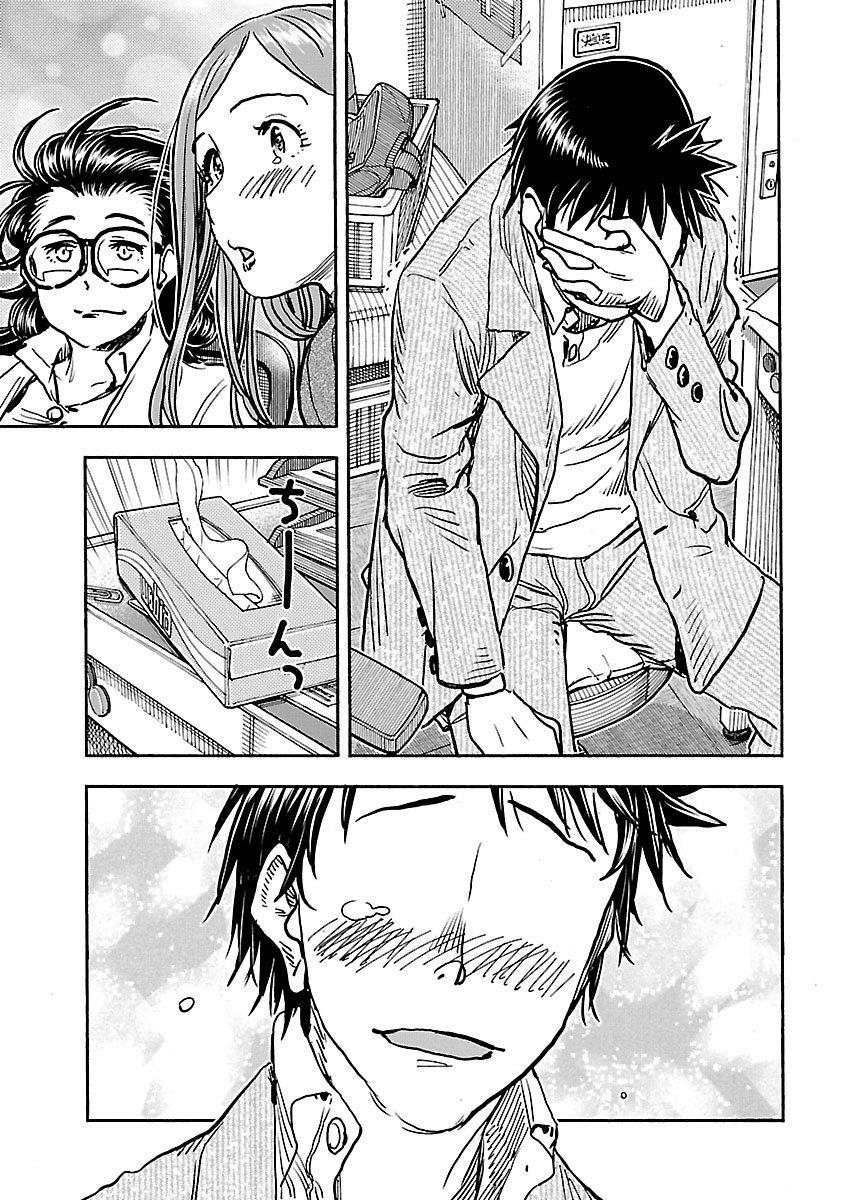Manga Okusan - Chapter 101 Page 7