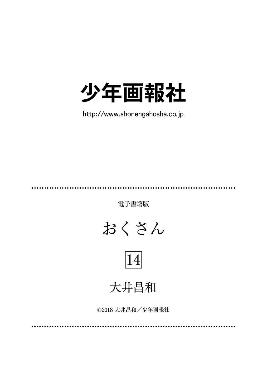 Manga Okusan - Chapter 98 Page 28