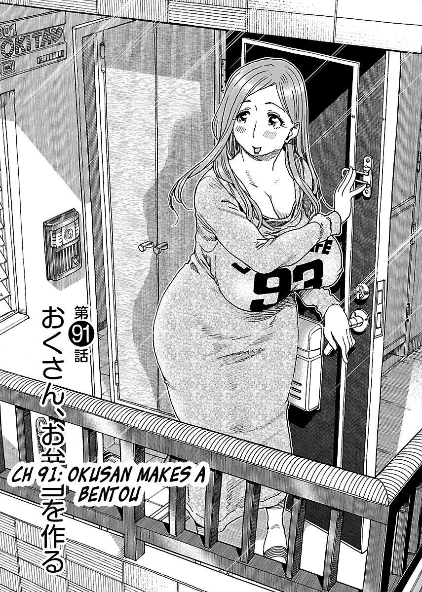 Manga Okusan - Chapter 91 Page 6