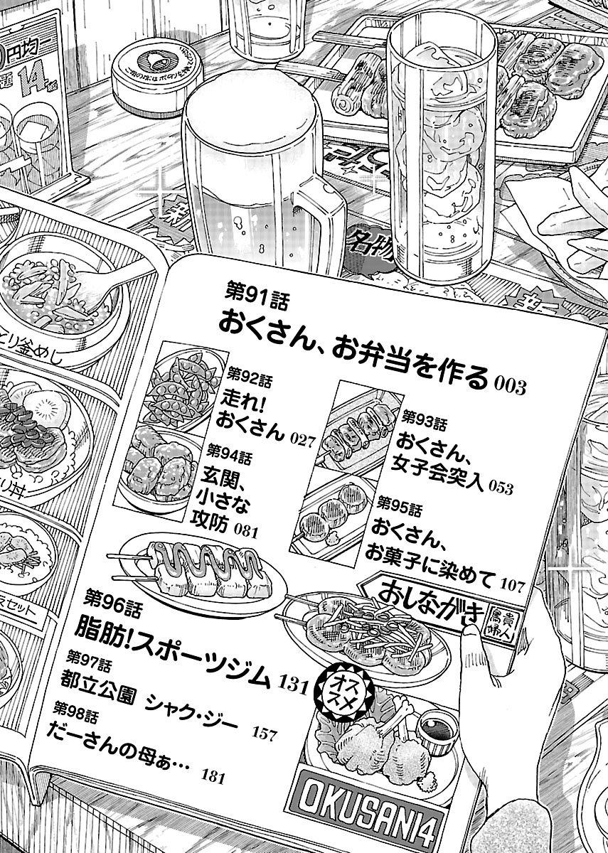 Manga Okusan - Chapter 91 Page 4