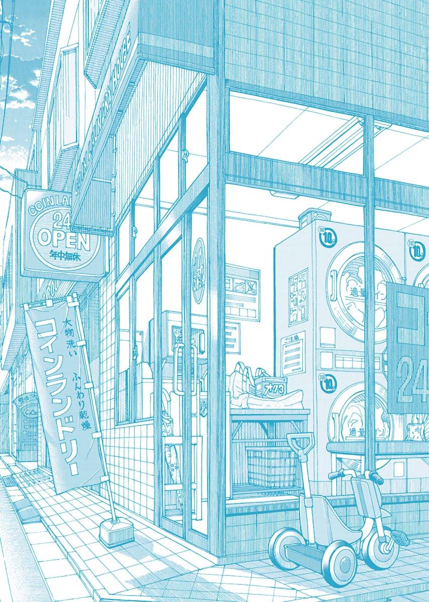Manga Okusan - Chapter 90 Page 29