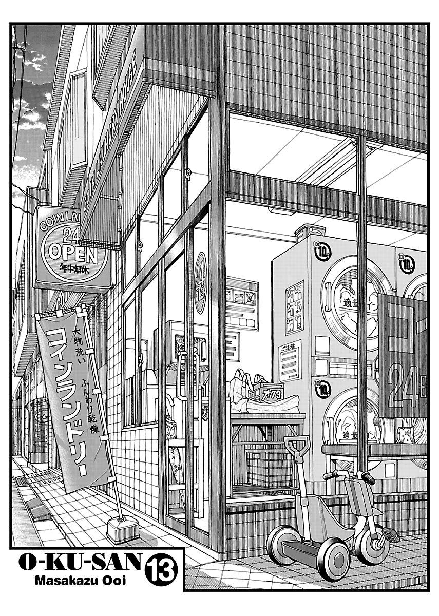 Manga Okusan - Chapter 90 Page 1