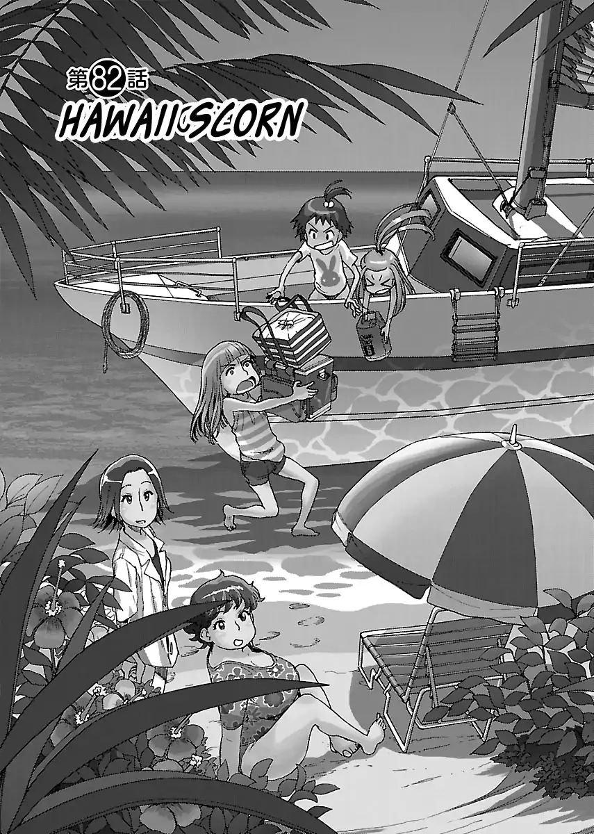 Manga Okusan - Chapter 82 Page 3