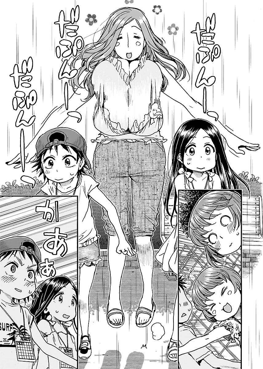 Manga Okusan - Chapter 76 Page 27