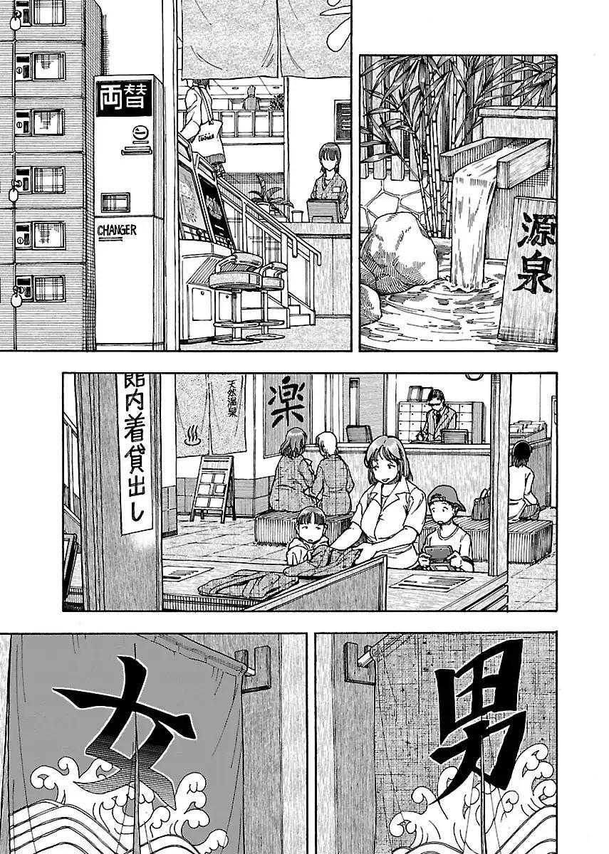 Manga Okusan - Chapter 73 Page 19