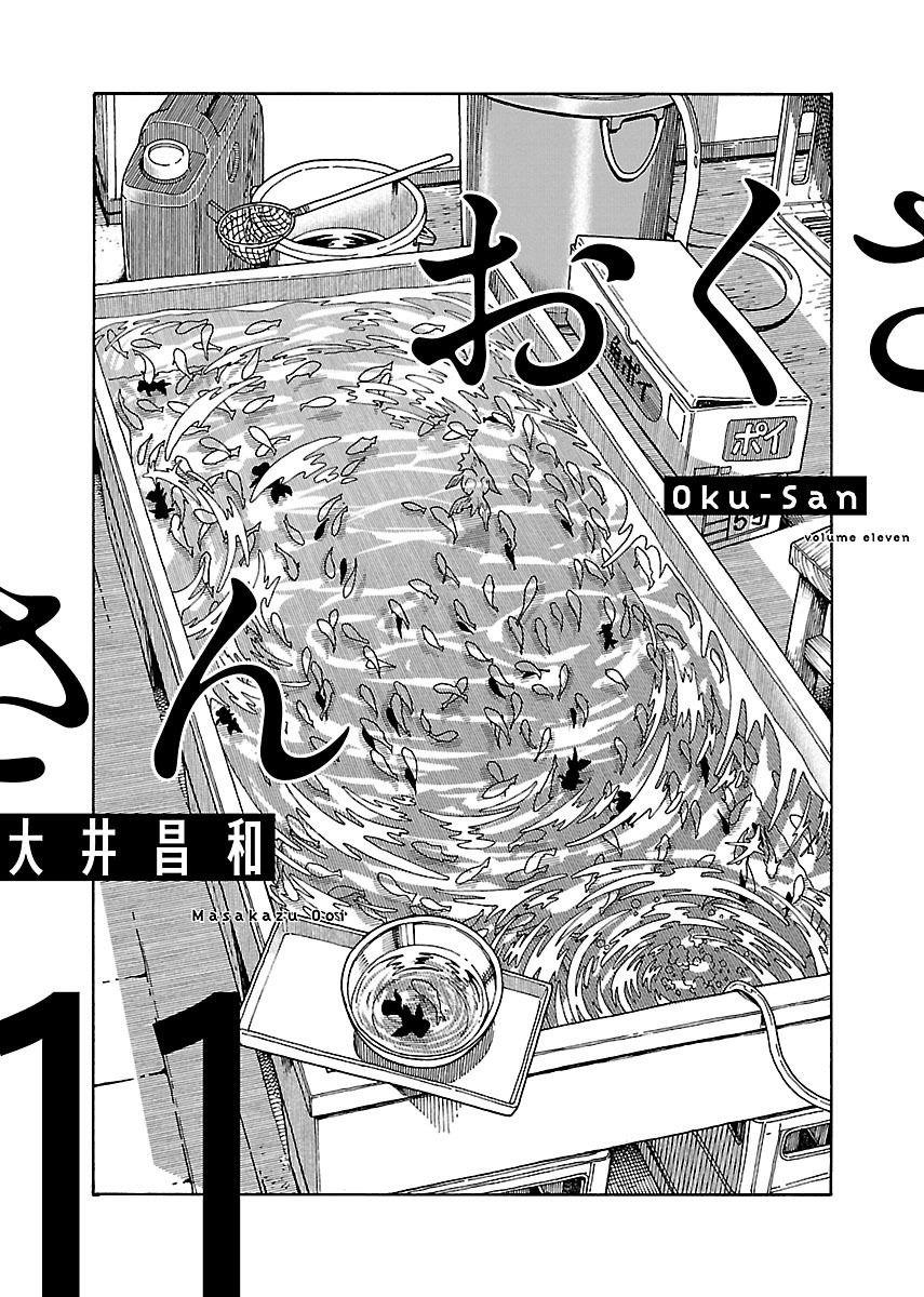 Manga Okusan - Chapter 69 Page 2