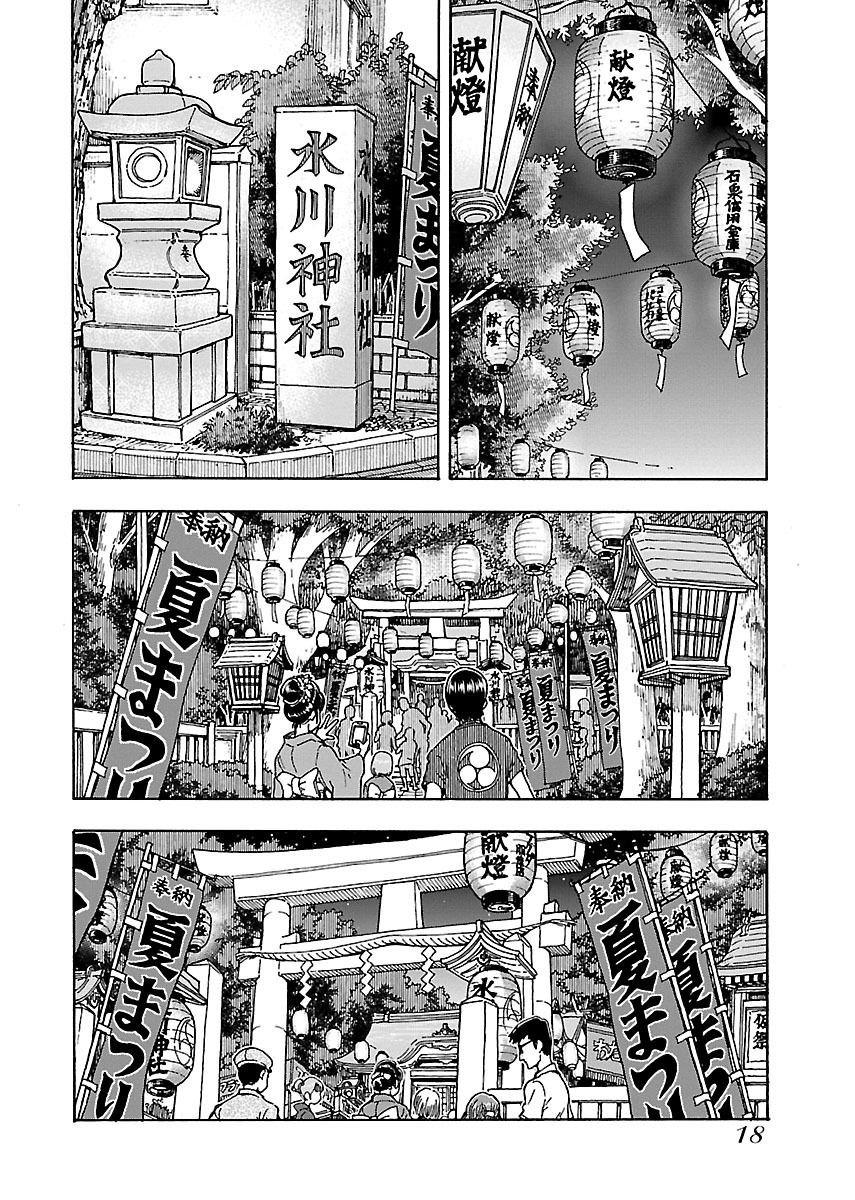 Manga Okusan - Chapter 69 Page 19