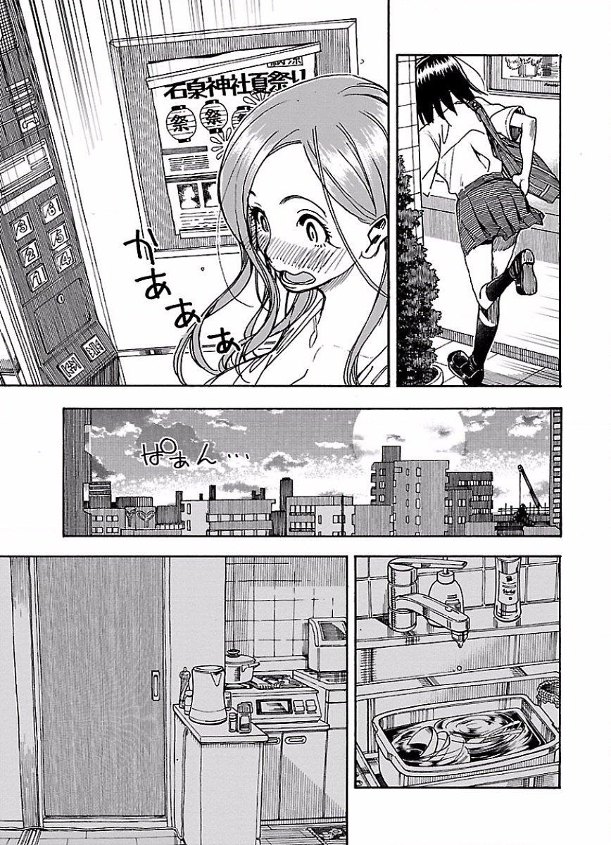 Manga Okusan - Chapter 66 Page 8