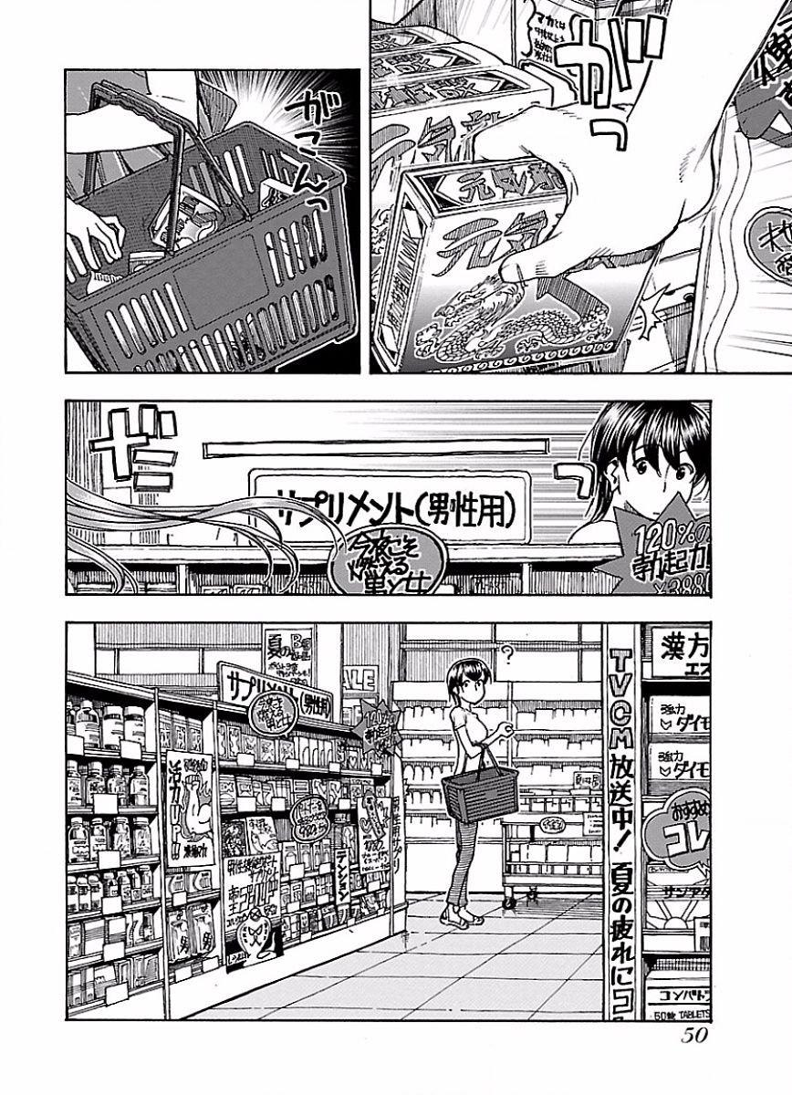 Manga Okusan - Chapter 63 Page 23