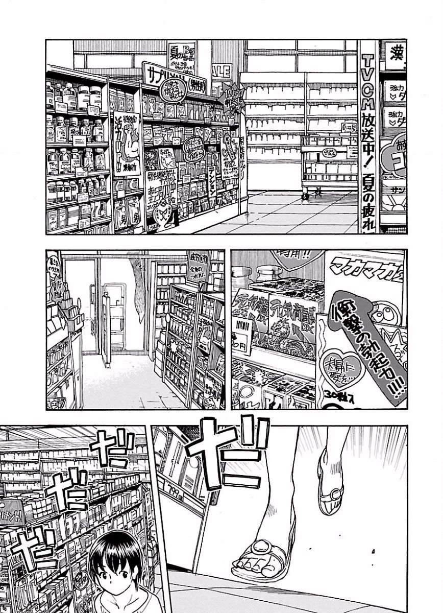 Manga Okusan - Chapter 63 Page 22