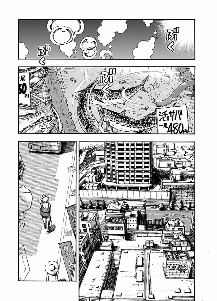 Manga Okusan - Chapter 62 Page 14