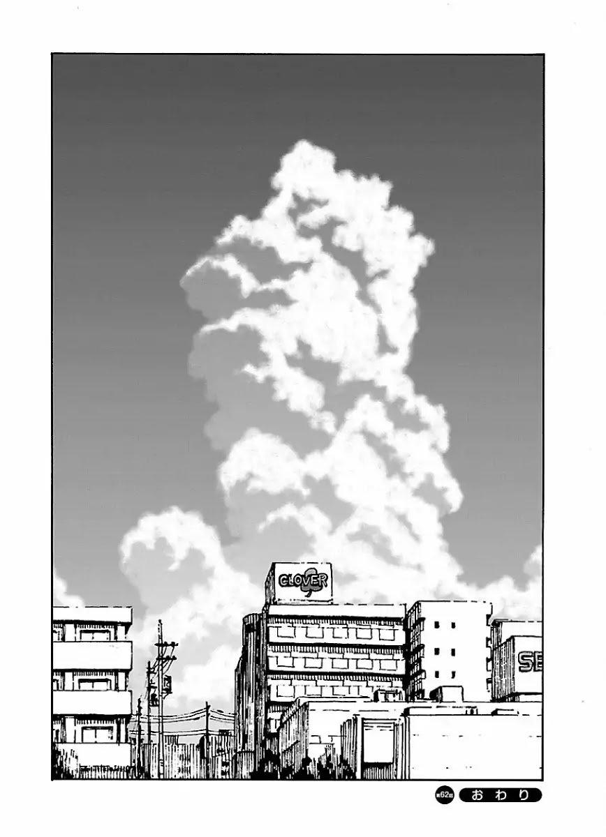 Manga Okusan - Chapter 62 Page 32