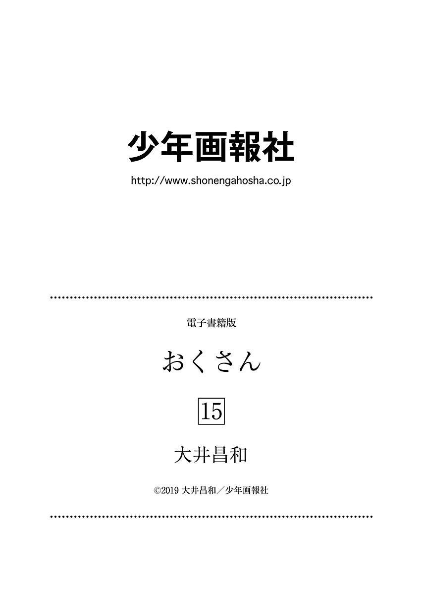 Manga Okusan - Chapter 106 Page 21