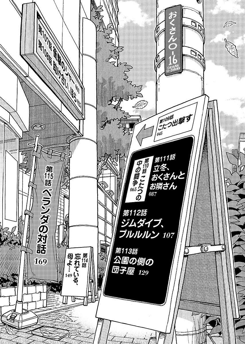 Manga Okusan - Chapter 107 Page 5
