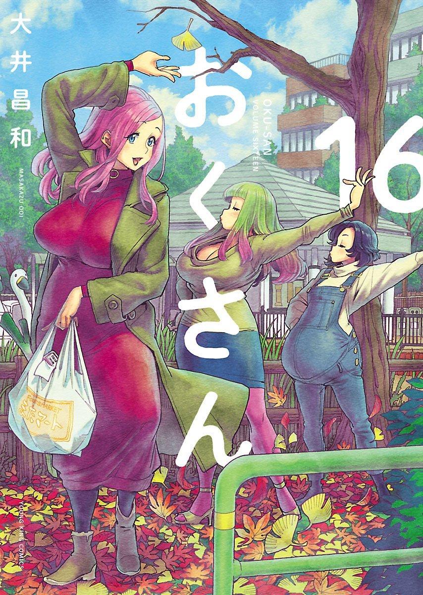 Manga Okusan - Chapter 107 Page 1
