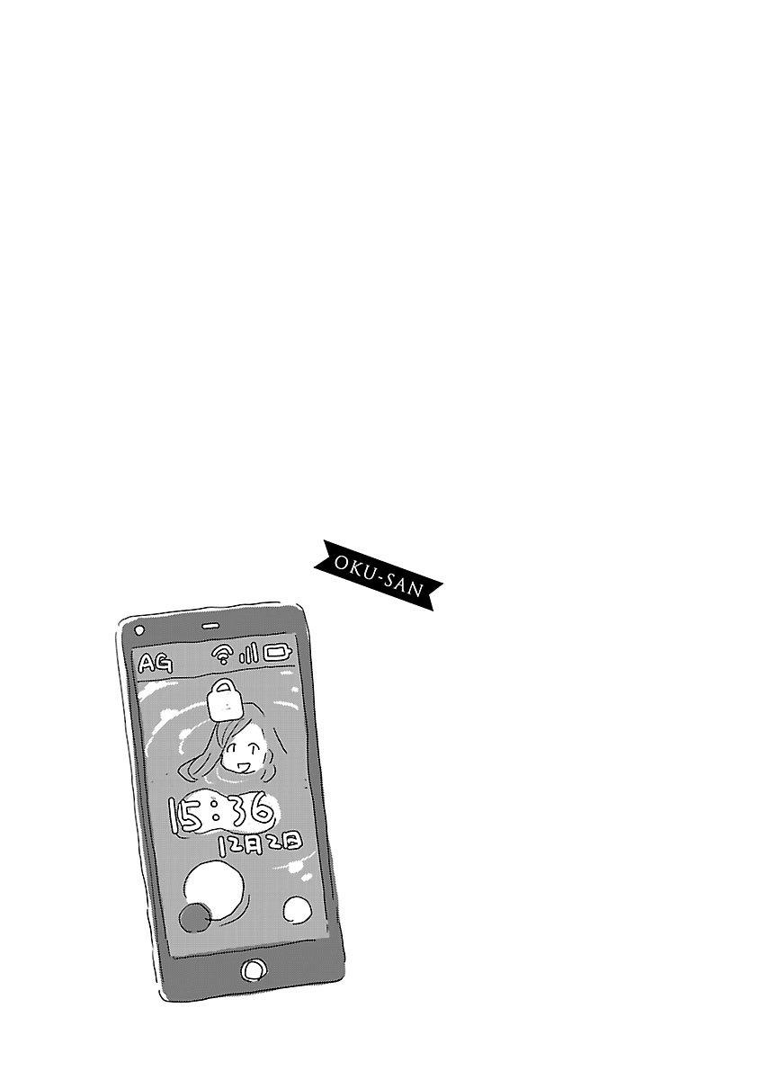 Manga Okusan - Chapter 112 Page 22