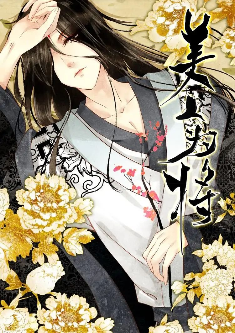 Manga She is a Beauty - Chapter 10 Page 1