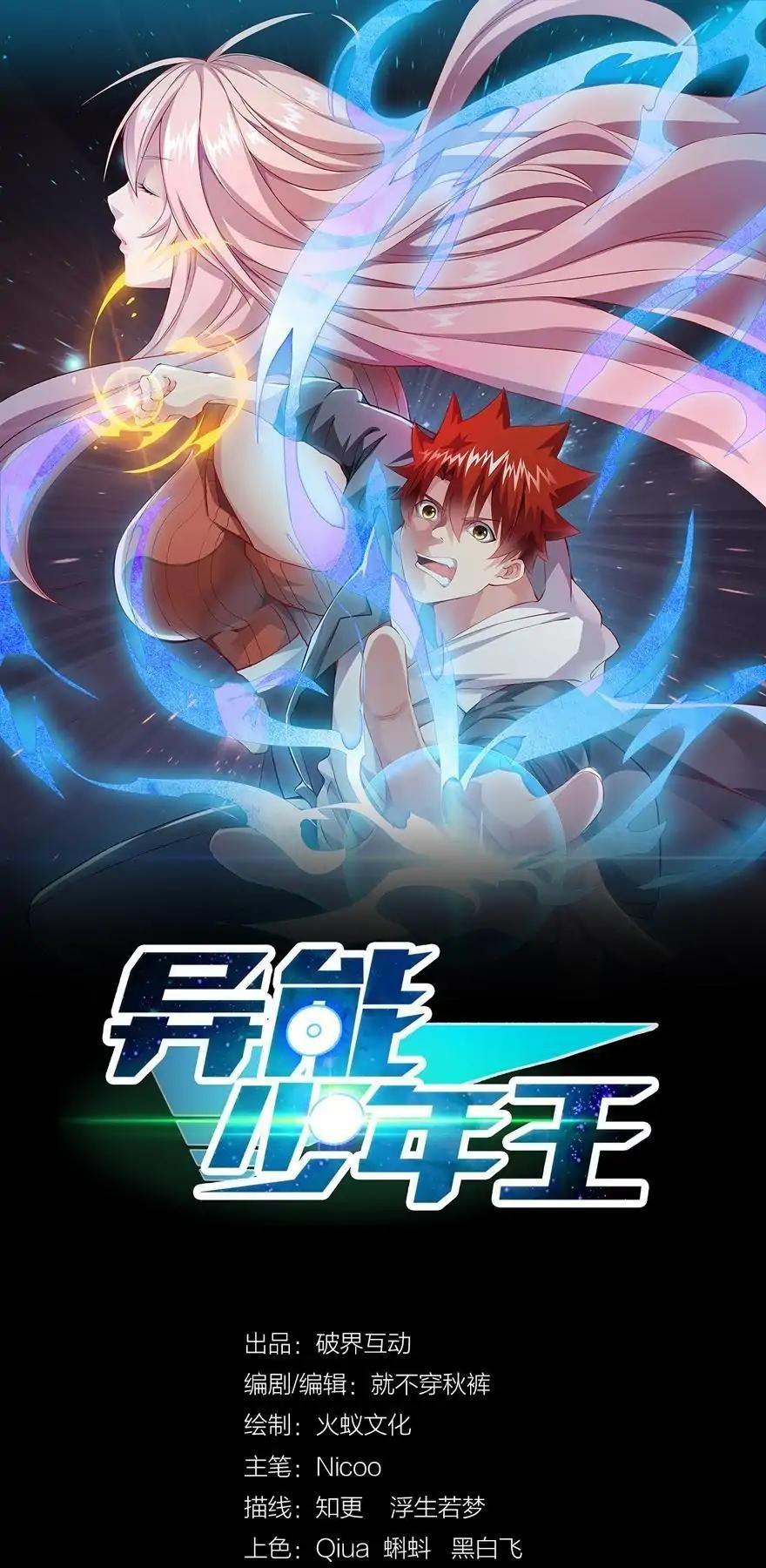 Manga Powerful Juvenile King - Chapter 30 Page 1