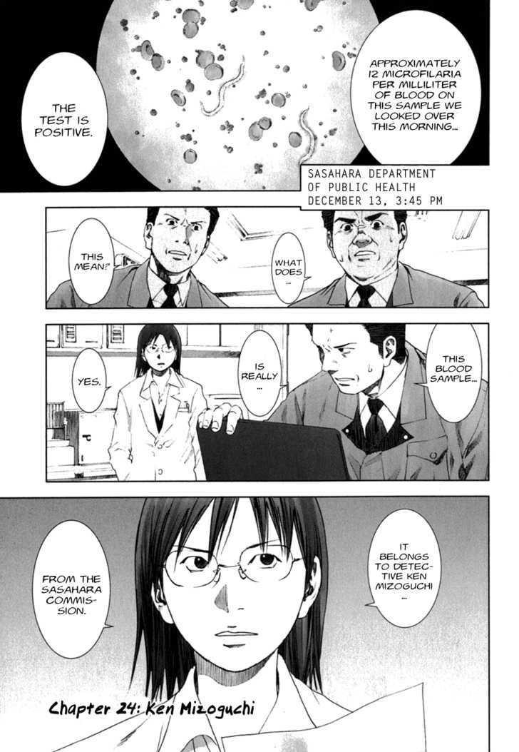 Manga Manhole - Chapter 24 Page 1