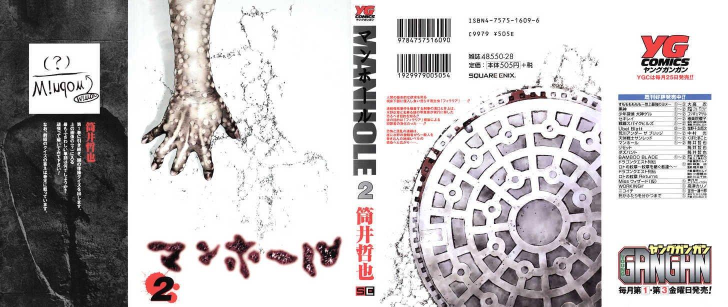 Manga Manhole - Chapter 10 Page 1
